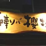 中華ソバ「櫻坂」