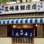 活魚料理・大衆割烹「三州屋」銀座一丁目店