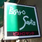 ビストロ「Santa」