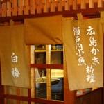 広島かき料理・小魚料理「白梅」