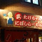 らあ麺専門店「たけちゃんにぼしらーめん」代々木店