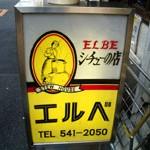 シチューの店「エルベ」で さらりとしっかり旨味のビーフシチュー