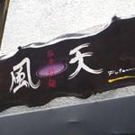 豚骨拉麺「風天」