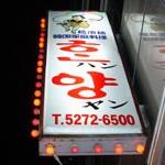 葛冷麺・韓国家庭料理専門店「ハンヤン」