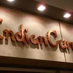 カレー専門店「インデアンカレー」丸の内店で 東京上陸甘さひと口