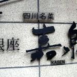 四川名菜「銀座 嘉泉」