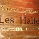 フランス料理「レ・アールLes Halles」