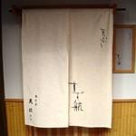 天ぷら「すず航」