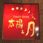 French dining「太陽と月」