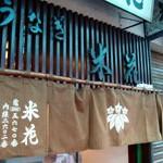 うなぎ「米花」