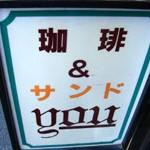 珈琲&サンド「YOU」で オムライス甘い玉子とケチャップと