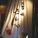 酒百味・うどん「荒木町 秋山」