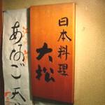 日本料理「大松」