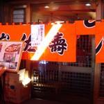 江戸前「岩佐寿司」