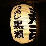 寿司「築地黒瀬 喰」