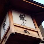 そば「上野藪蕎麦」