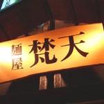 麺屋「梵天」で ワンタンらーめん二郎との違いや如何に