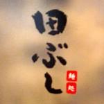 麺処「田ぶし」