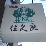 洋食「グリル佐久良」で さらりと旨味しっかりのハヤシライス