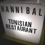 チュニジア料理「ハンニバル」で ブリッククスクスケリビアソース