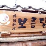 韓国料理「満月」