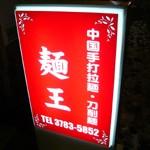 中国手打拉麺・刀削麺「麺王」で 辛さ程よしクタ麺の刀削担担麺
