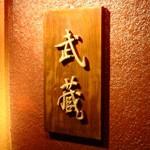 らー麺「麺屋武蔵 青山」