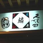 串揚・網焼・新潟の地酒「春夏秋冬 麟」