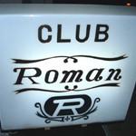 クラブ「ロマン」