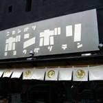 元祖炭火焼親子丼乃店「日本橋ぼんぼり」京橋店