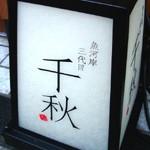 魚創作料理店「魚河岸三代目 千秋」