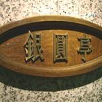 西洋御料理「銀圓亭」で 殻のせ的矢産カキフライ旨いのなんの