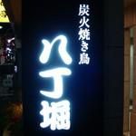 炭火焼き鳥「八丁堀」で 備長炭で焼く甲州健味鶏のコース