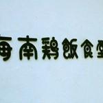 hawker-style asian canteen「海南鶏飯食堂2」