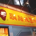台湾屋台・魯肉飯「ヒゲ鬚張魯肉飯」渋谷店