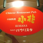 中国料理「小花」で 香りに驚く金胡麻の担々麺とかきソバへの誘い