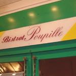 ビストロ風フランス料理とワイン「Bistrot Poupille」