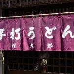 手打うどん「涼太郎」所沢店で 特製かまだし4L肉汁武蔵野うどん