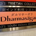 南インド料理レストラン「ダルマサーガラ」