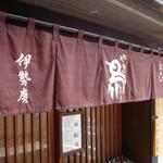 やき鳥「伊勢廣」京橋本店で やきとり丼とビール呑むオヤジ