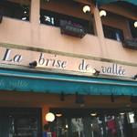 レストラン「ラ・ブリーズ・ドゥ・ヴァレ」