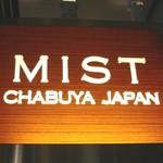 創作麺工房「MIST」で スタイリッシュに巻き麺偽寿司柳麺らぁ麺