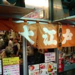 食堂「大江戸」