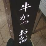 新橋・牛かつ「おか田」