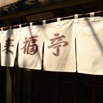 御座敷洋食「来福亭」で 香ばしくヤキメシなオムライス