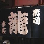 寿司「寿司 龍」本店