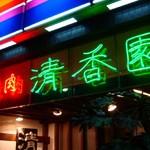 韓国銘菜料理「清香園」