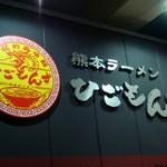 熊本ラーメン「ひごもんず」品川店