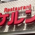 Restaurant「Kern」