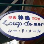 洋食・カフェ「ルー・ド・メール」で ハンバーグカレー記憶に残る皿